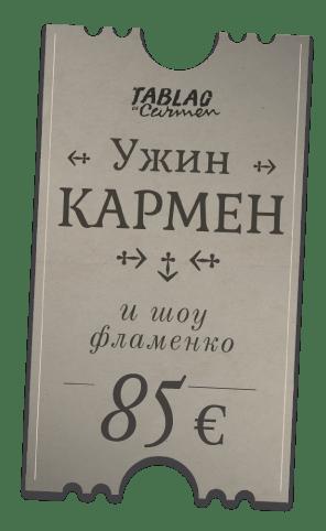 УЖИН КАРМЕН